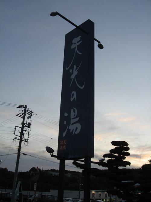 天光の湯1.JPG