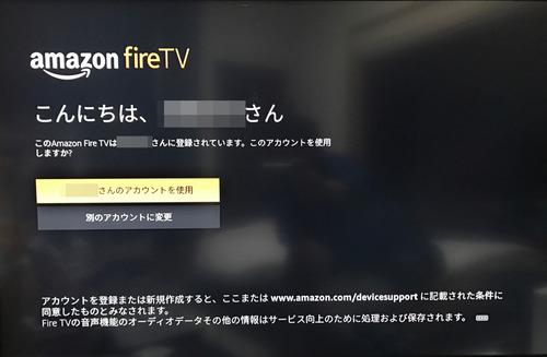 fireTV設定