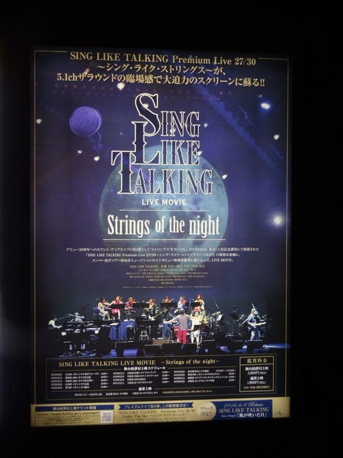String of the Night