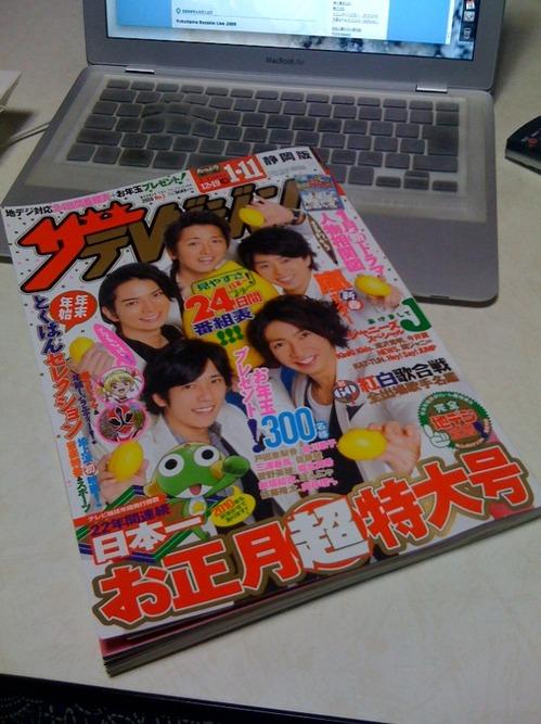 ザ・テレビジョン.jpg