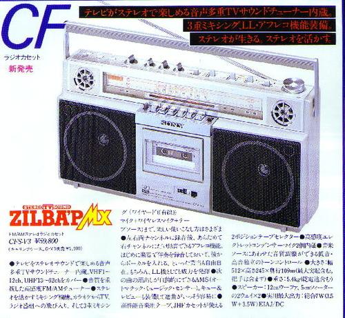 SONY-ZILBAP-MX_1980