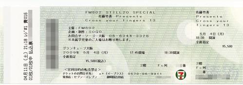 CYFチケット.jpg