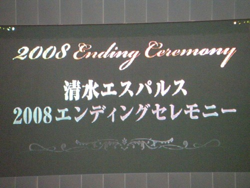 エンディングセレモニー.JPG