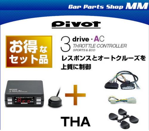 pivot_3driveAC