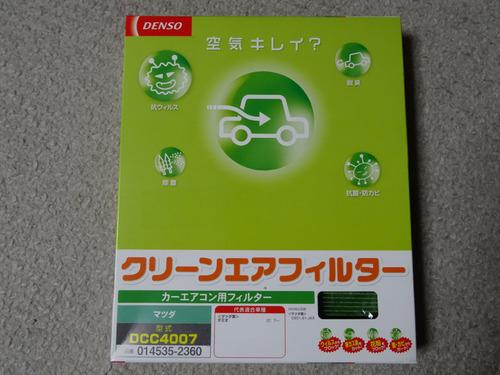 01デンソー製エアクリーナー