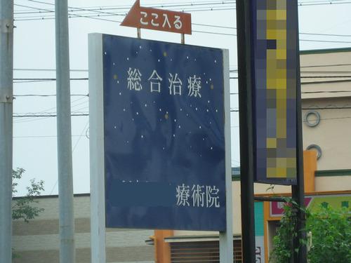 気功治療院.JPG
