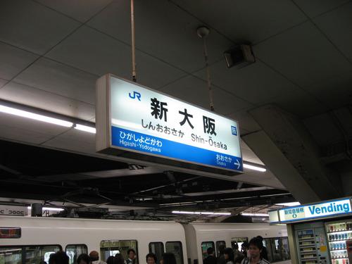 IMG_3128新大阪到着