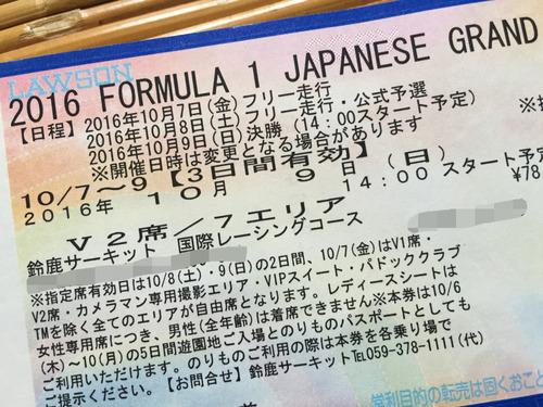 F1チケット