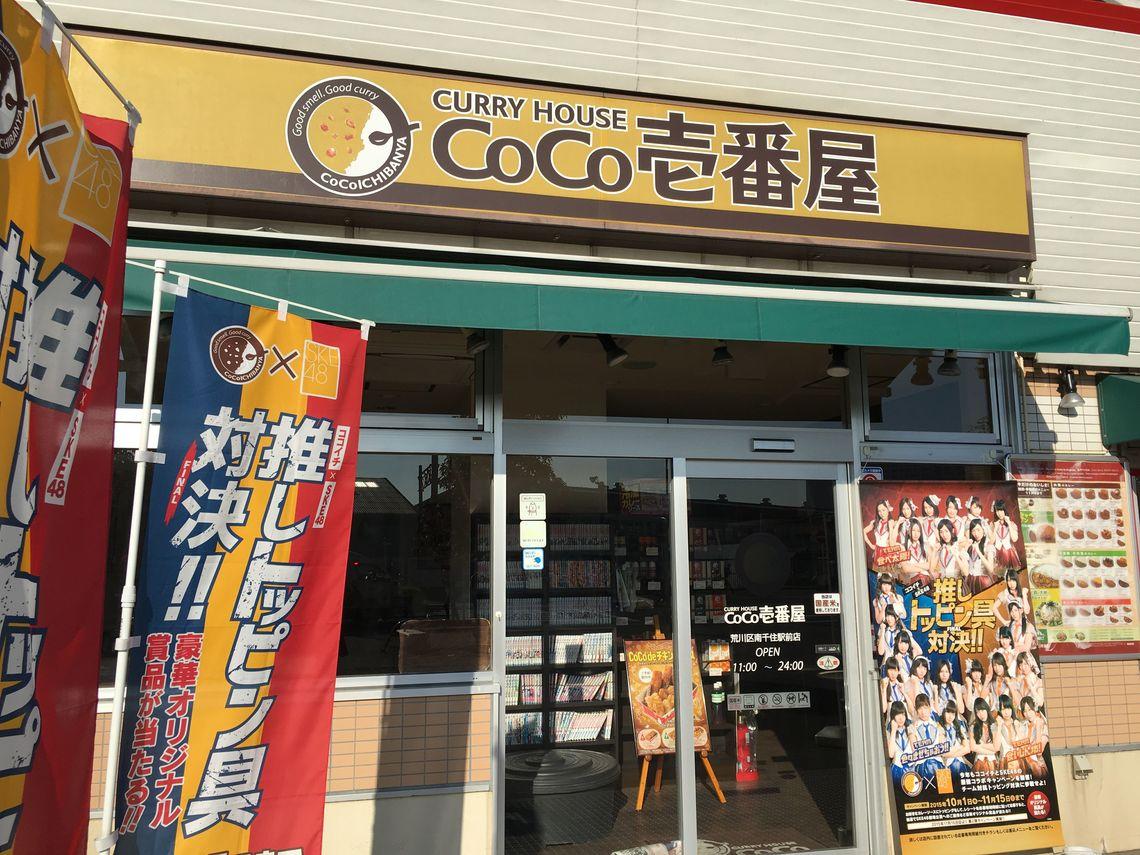 【炎上】CoCo壱でバイトテロ カレーに「不衛生行為」店舗が営業停止(# ゚Д゚)(# ゚Д゚)(# ゚Д゚)