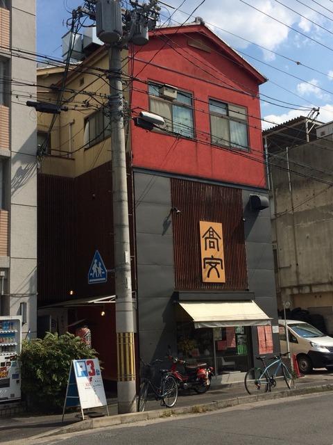 京都一乗寺のラーメン店「高安」の特大唐揚げが絶品だった