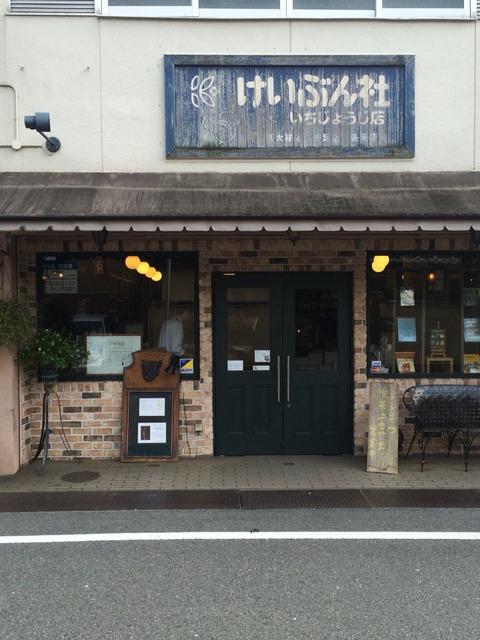 京都で日がな本を読んで暮らしたい 恵文社一乗寺店は本好きのワンダーランド