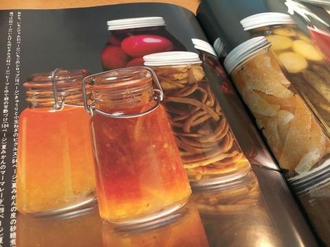 空いた時間でできる一番贅沢な仕事 「私の保存食ノート」
