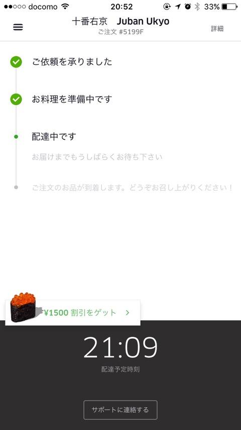 「UberEATS」で麻布十番右京のフォアグラ丼を出前してもらった