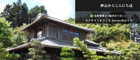 徳島県にサテライトオフィス「神山ラボ」を運営するSansan寺田社長の話を聞いてきた