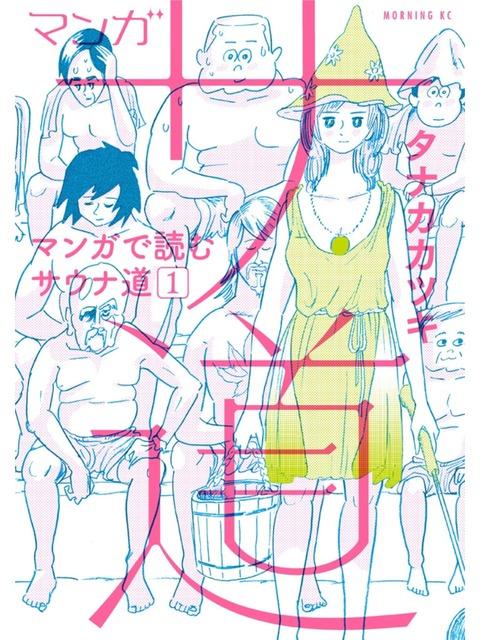 裸で浴びる 危険ドラッグ! 「サ道」を読んでサウナで整いたい