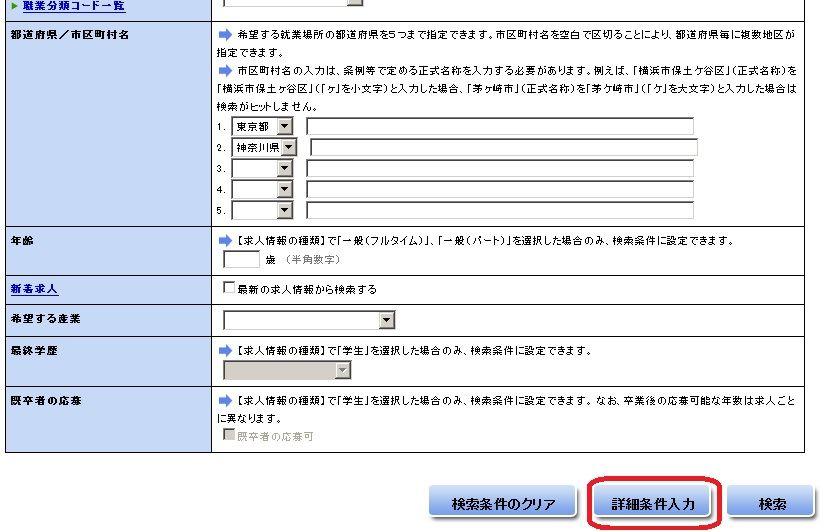 ハローワーク インターネット サービス 求人 情報 検索