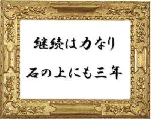 keizoku_2