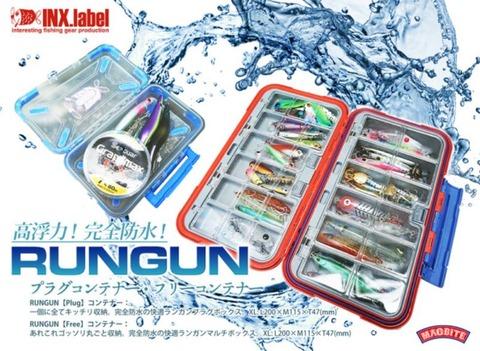 rungun_1