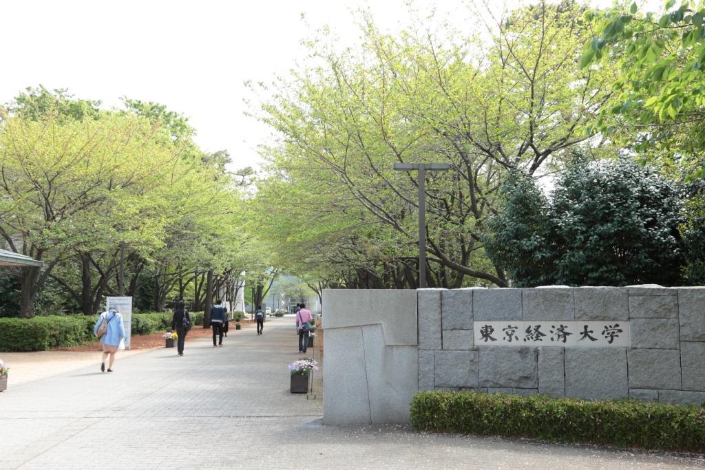 東京 経済 大学 スレ