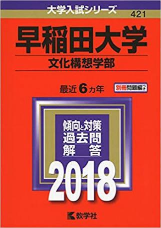 構想 解答 文化 速報 早稲田