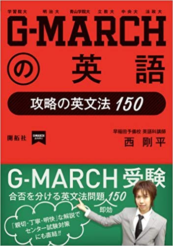 早慶 march 速報 【早慶上理】2021年私大志願者数速報スレ【MARCHING】