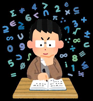 教授「将来数学を使わない仕事をする人はその程度だと思っていいです」ワイ「えっ?」