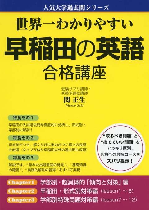 早稲田大学、政経(確)商教育社学に続き法学部でも数学必須化検討へ