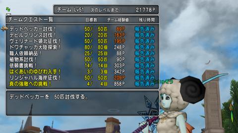 スクリーンショット (93)