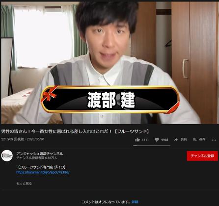 【悲報】アンジャ渡部のYouTube・オンサロの現在、嘘だろ…(※画像あり)