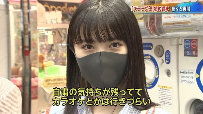 【 画像 】 黒マスク女子大生、カメラで撮られる