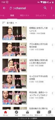 【画像】女性YouTuberさん、性的過ぎる動画を連発