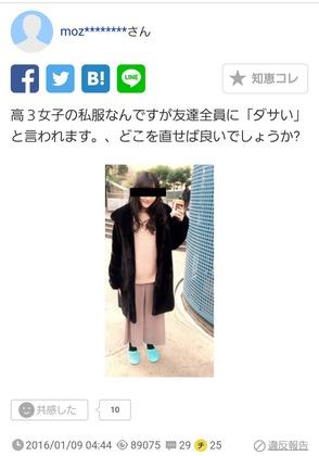 【画像○】女子(高3)「周りに私服がダサいと言われ手。どこを直せば…」