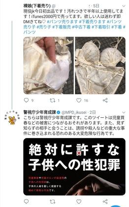【画像】JK「2000円で下着売ります」→とんでもないことに