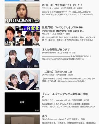 【 悲報 】YouTubeの急上昇(※画像)