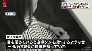 【画像】現役女子大生「美容院でスマホ動画起動音が聞こえたと思ったら…」