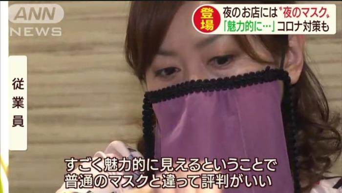 【画像】夜のお店でスケへマスク流行してしまうwwwwwwwwwwwwwwww