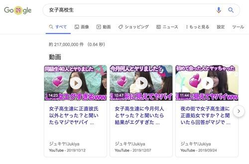 【画像】日本のJKの性事情、もうめちゃくちゃ・・・・・