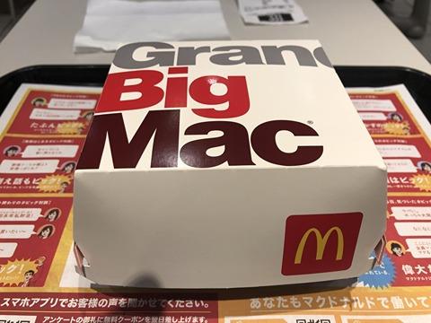 マクドナルドのグランドビッグマック その2