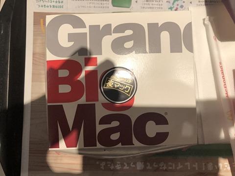 マクドナルドのギガビッグマック