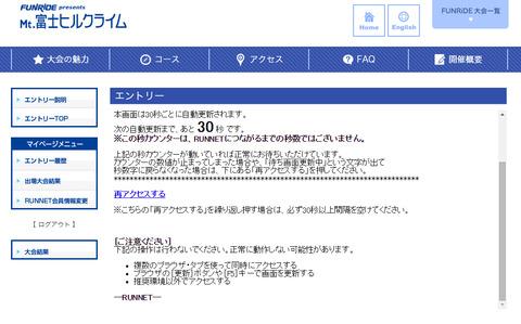 MT.富士ヒルクライム参加表明!!