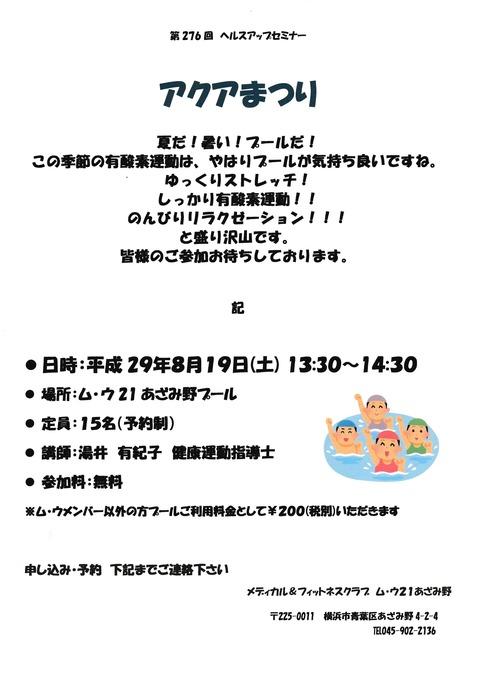 IMG_20170729_0001