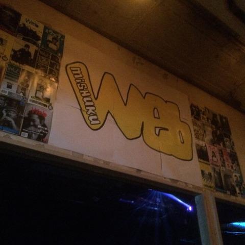 三宿WEB!!