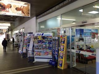 shuhoku_koku_service