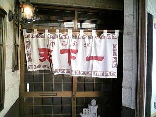 tenkaichi_enter