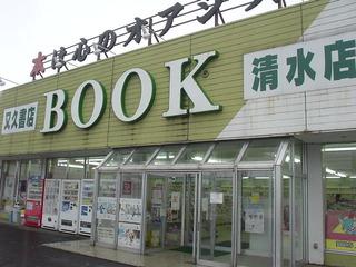 matakyu_shimizu
