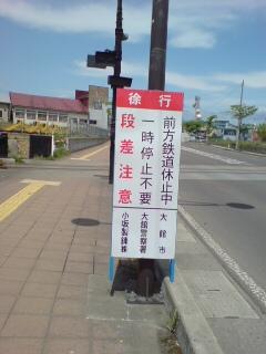 fumikiri_nortice