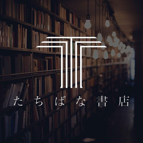たちばな書店
