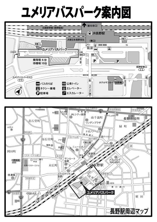 長野駅東口ユメリアバスパーク
