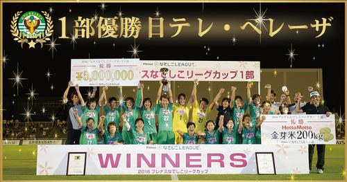 2016カップ優勝