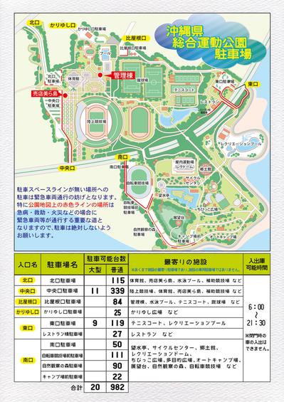 沖縄県総合運動公園陸上競技場駐車場